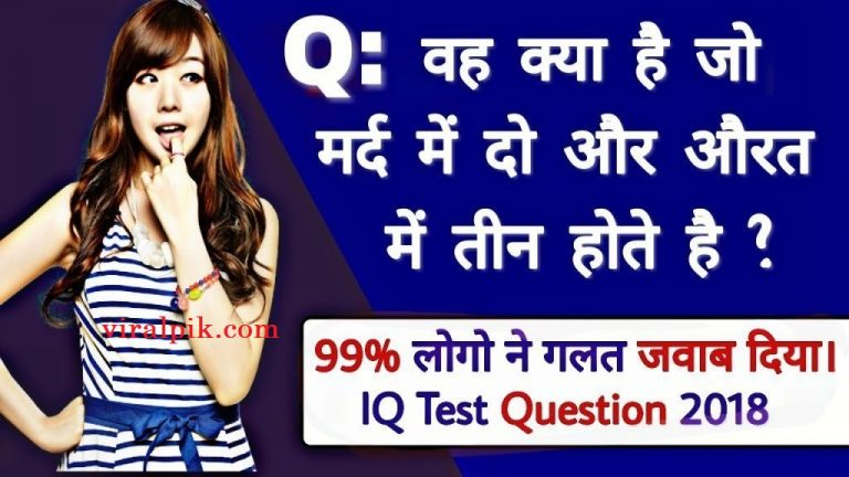 Funny Ias Interview Questions In Hindi Viralpik Com